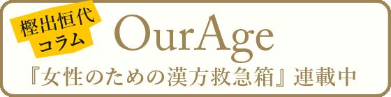 樫出恒代コラムOurAge『女性のための漢方救急箱』連載中