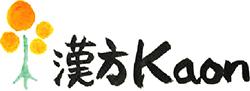 漢方Kaon